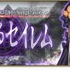 第8回「Apocrypha最新話とFGOセイレム