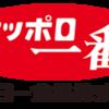 サッポロ一番の公式サイトで袋麺のアレンジレシピが載っている!