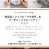 ALL SLOW FOODのドライフルーツで「オーガニックフルーツティーづくり」ワークショップのお知らせ|Chou Chou