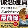 テックビューロが仮想通貨法を武器とした資金調達のICOプラットフォーム「COMSA」を発表!!