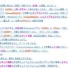 デジカメ写真補正・加工関連ノウハウ(?)ブログ記事一覧作成。