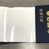 【8/8/〜、会津若松市】会津若松城でワイド御城印帳の販売開始