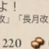 艦これ 任務「精鋭「第二二駆逐隊」を再編成せよ!」