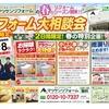 4/7(土)8(日)『春のリフォーム大相談会』開催!!