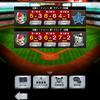 【プロ野球プライド】PBC決勝トーナメント。前回と同じところまでは。。。