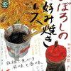 Tポイントで「神戸が舞台の小説」を買う!!