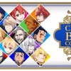 【FGO】カルデアボーイズコレクション2018開始!