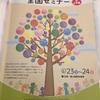 富山に来ています1日目 #地域共生ホーム全国セミナーinとやま