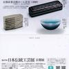 『第67回 日本伝統工芸展』の京都展・大阪展について(再掲)