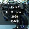 バンコクモーターショー2020に行ってきた【バイク&改造車編】