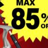 釣具のポイントのMAX85%OFF過去最大級のお買い得品「訳あり売り尽くし」開催!