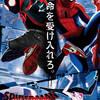 感想評価)様々なスパイダーマンの戦い、独特な映像表現を取り入れた3Dアニメ映画…スパイダーマンスパイダーバース(感想、結末、裏話)
