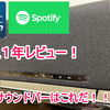 【購入1年レビュー】買って損なし!Yamaha YAS109はコロナ時代に最適なサウンドバーだった!!