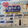 【6/18*7/2】ビヒダス健康サポートキャンペーン【レシ/郵送*line】