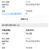 2016年SFC修行ー伊丹ベース中コスト編ー【PP単価ぎりぎり14円未満】