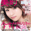 美的3月号本日発売。