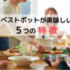 bestpot(ベストポット)5つの特徴!無水鍋で作れるレシピもご紹介!