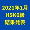 【HSK6級】受験してきました