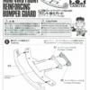 ミニ四駆 グレードアップパーツ No.220 フロント強化ガード 説明書
