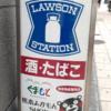 熊本よかもんSHOPへ行ったレポ    ~大阪堺筋本町にあるよ☆~