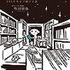双子のライオン堂さんの『めんどくさい本屋』の使い方を、不登校・ひきこもりの母として考えてみた。
