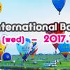 2017 佐賀インターナショナル バルーンフェスタ