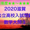 2020滋賀県公立高校入試問題数学解説~大問3「平面図形(正答率0.7%の問題あり)」~