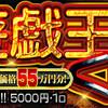 【遊戯王くじ】遊戯王 激アツ5000円くじ 100口限定 オリパ 第59弾発売中!