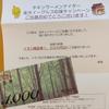 【当選品】8月2個目  日清×イオン 商品券 1000円 (71)