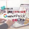 【2019年11月】Googleアドセンス審査合格!運営1か月&14記事・はてなブログpro