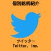 【TWTR】ツイッター|Twitter, Inc.【米国株個別銘柄紹介】