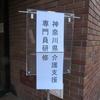 ケアマネ更新研修4日目
