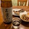 五凛 純米酒(石川県 車多酒造)