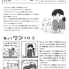 イラスト通信 vol.1