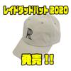 【レイドジャパン】新しくなったキャップ「レイドダッドハット2020」発売!