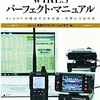 WIRES 〜 PDN設定に挑戦!その①