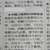 沖縄三線教室| 名東町教室・上板町教室 11月度新規入会受付中 徳島新聞情報とくしま掲載