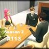 【Sims4】#113 愛情の示し方【Season 2】