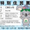【愛知県】名古屋市千種(ちくさ)区