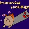 4か月で47000PV&100記事突破しましたよ〜〜