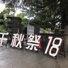 【文化祭2018】千葉県立千葉中学校・千葉高等学校   千秋祭