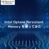 Intel Optane Persistent Memory を使ってみた