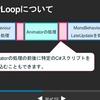 【Unity】「一歩先のUnityでのパフォーマンス/メモリ計測、デバッグ術 」