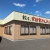 宇都宮みんみん 駅東口店
