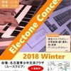新年のご挨拶とSoundscape Electone Concert 2018 Winter告知