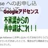 初心者向け!Googleアドセンス2回目以降の申請手順はこれ!