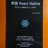 技術書典でしか会えなかった「実践React Native」は開発の指針になるよい本だった