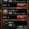 level.1807【ガチャ】ランキングメダル10連