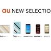 au2018年春モデル発表。HuaweiスマホやQuaシリーズなど7機種