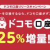 ドコモーユーザー必見!!.moneyからドコモ口座へのポイント交換で25%増量です!